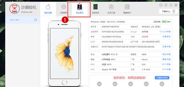 phuong-phap-nang-cap-ios-13-beta-cho-iphone-tren-windows-6